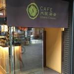 56599355 - CAFE 大阪茶会