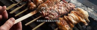 赤坂 Toriya Premium