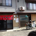 中華そば 七郎 - バイクの奥に部屋が満席の際の待合室
