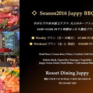 【JuppySummerBBQ】スタート!