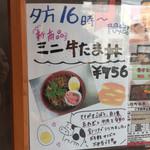 56603774 - 買えなかったミニ牛たま丼