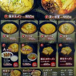 麺や  一揆 -