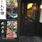 麺屋おか田 - 一階がラーメン店