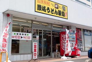 讃岐うどん製麺 中萩店 - 讃岐うどん製麺 中萩店さん
