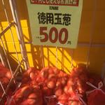 生鮮食品 ファスト長篠 - 隣のファスト長篠で愛知県産玉ねぎ500円に