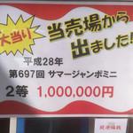 生鮮食品 ファスト長篠 - 前回のサマージャンボ2等1000万が当たりが出た。