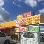 生鮮食品 ファスト長篠 - オータムジャンボ宝くじを買いにファスト長篠に再訪。