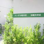 エンボカ軽井沢 -