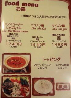 HANOI CORNER DINING BAR - フードメニュー(お鍋)
