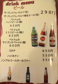 HANOI CORNER DINING BAR - ドリンクメニュー(ビール)