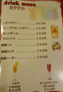 HANOI CORNER DINING BAR - ドリンクメニュー(カクテル①)