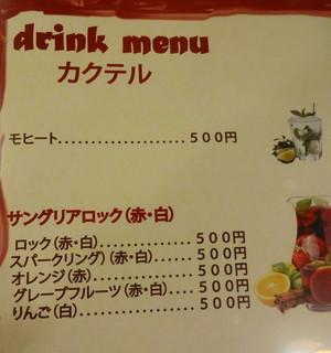 HANOI CORNER DINING BAR - ドリンクメニュー(カクテル③)