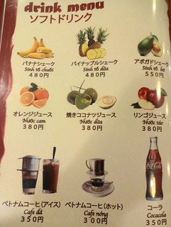 HANOI CORNER DINING BAR - ドリンクメニュー(ソフトドリンク)