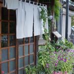 美延 - 暖簾(のれん)と花(はな)