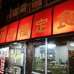 竹内食堂 - 店の外観