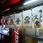 竹内食堂 - 店の暖簾
