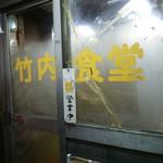竹内食堂 - 店の入り口