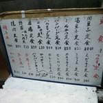 竹内食堂 - 店外のメニュー
