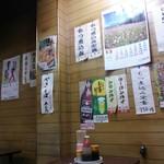 竹内食堂 - 壁のメニュー・2