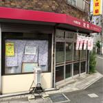 56618198 - 昭和レトロな雰囲気を醸し出しています。