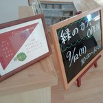 緑のカフェ - メニュー