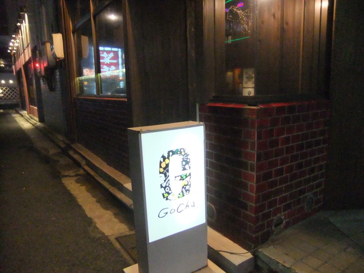 薫る酒場gocha