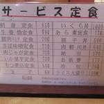 56621383 - 定食メニュー