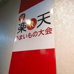 中華蕎麦 とみ田 - 名古屋高島屋催事「楽天うまいもの大会」