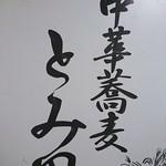 中華蕎麦 とみ田 - 千葉の名店『とみ田』が名古屋にやってきた!