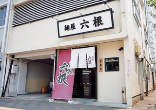 麺屋 六根 - 麺屋 六根さん