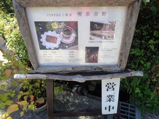 喫茶 吉野 - 山門脇にメニューが