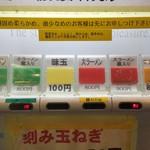 56630620 - 【2016.9.22】券売機。