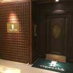 エスカイヤクラブ 赤坂店 -