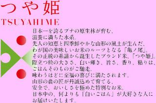 カフェ&ゲームバー ことぶき - 【つや姫】日本一を誇るブナの原生林が育む、滋養に満ちた水系。先人の知恵と四季鮮やかな山形の風土が生んだ、わが国の美味しいお米のルーツとなる「亀ノ尾」。