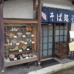 松本庵 - サンプル