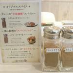 ベジフルカレー 福島駅前店 - スパイス
