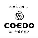 北松戸商店 - コエドビールの生ビール取扱しております。