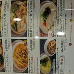 バーミヤン 徳島北島店 -