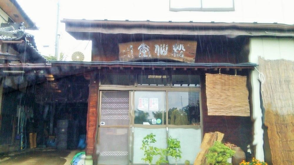 松仙堂 name=