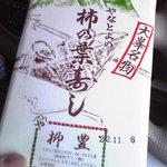 柳豊すし店 -