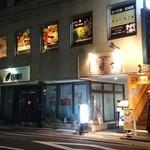 花たぬき - お店は京都駅から徒歩5分という近さです。