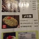花たぬき - 〆の飯もあります。