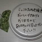 花たぬき - テイクアウトした特製たぬき焼の容器の蓋にもメッセージが(初来店)。