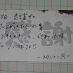 花たぬき - テイクアウトした特製たぬき焼を袋から取り出すとメッセージカードが(再来店)。