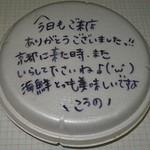 花たぬき - テイクアウトした特製たぬき焼の容器の蓋にメッセージが(再来店)。