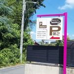 56672878 - 第二駐車場の案内看板