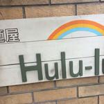麺屋 Hulu-lu - アメトークではありません