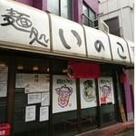 麺処いのこ - 入口