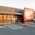 石松餃子 - お店 外観