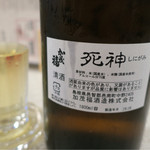 ツバメヤ - 201609 死神(加茂福酒造)550円